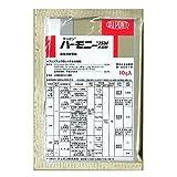 丸和ケミカル 麦用除草剤 ハーモニー75DF水和剤 10g