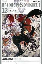 EDENS ZERO 第12巻