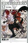 EDENS ZERO(12) (講談社コミックス)