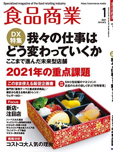 食品商業 2021年 01月号 [雑誌]