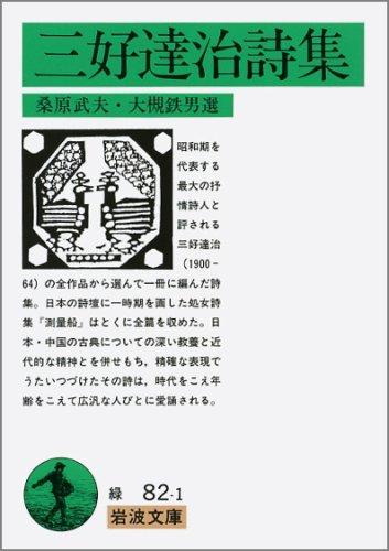 三好達治詩集 (岩波文庫 緑 82-1)