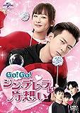Go!Go!シンデレラは片想い DVD-SET1[DVD]