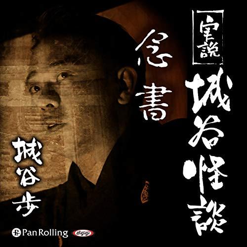『実説 城谷怪談「念書」』のカバーアート