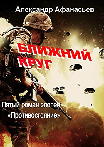 Ближнийкруг: Пятый роман эпопеи «Противостояние» (Russian Edition)