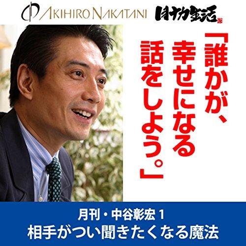 『月刊・中谷彰宏1「誰かが、幸せになる話をしよう。」――相手がつい聞きたくなる魔法』のカバーアート