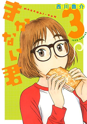 まかない君 3 (ジェッツコミックス) - 西川魯介