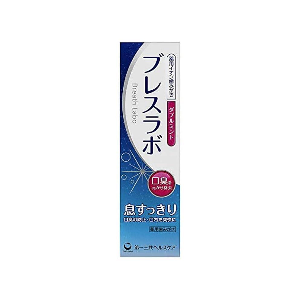 有力者ワゴン形容詞【4個セット】ブレスラボ ダブルミント 90g