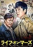 ライフ・オン・マーズ DVD-BOX1[DVD]