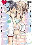 進撃のえろ子さん~変なお姉さんは男子高生と仲良くなりたい~ 3 (ヤングアニマルコミックス)