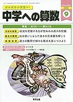 中学への算数 2020年 09 月号 [雑誌]