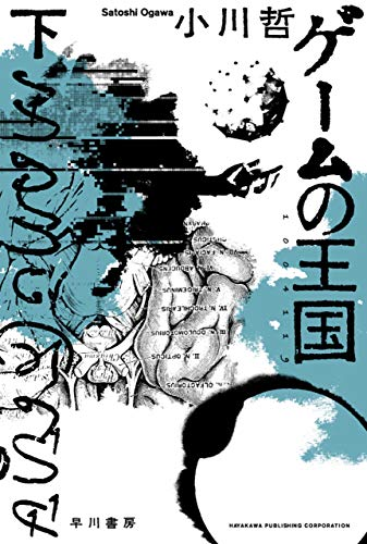 ゲームの王国 下 (ハヤカワ文庫JA)の詳細を見る
