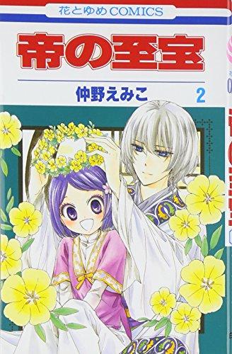 帝の至宝 第2巻 (花とゆめCOMICS)
