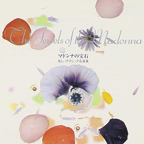 マドンナの宝石~楽しいクラシック名曲集の詳細を見る