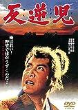 反逆児[DVD]