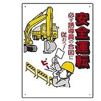 306-02 交通安全標識 安全運転必ず誘導員の合図…