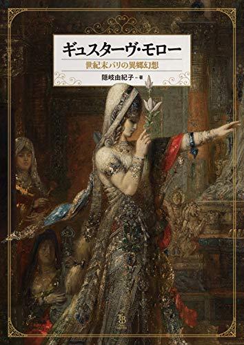 ギュスターヴ・モロー 世紀末パリの異郷幻想 (ToBi selection)の詳細を見る