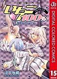 いちご100% カラー版 15 (ジャンプコミックスDIGITAL)