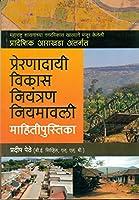 Pradeshik Arakhada Antargat Nagarvikas Khatyane Manjur Keleli Vikas Niyantran Niyamavali - Mahitipustika