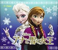 アナと雪の女王 (ディズニー物語絵本)