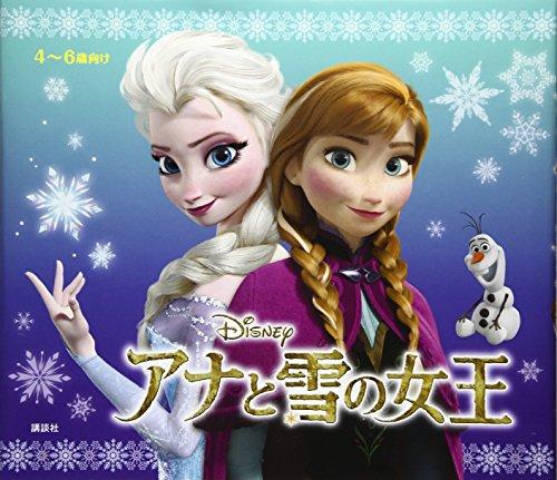アナと雪の女王 (ディズニー物語絵本)の詳細を見る