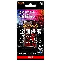 レイ・アウト HUAWEI P20 lite用 液晶保護ガラスフィルム 3D 9H 全面保護 光沢(ブラック) RT-HP20LRFG/CB
