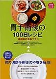 胃手術後の100日レシピ―退院後の食事プラン (100日レシピシリーズ)
