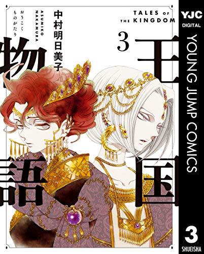 王国物語 3 (ヤングジャンプコミックスDIGITAL)