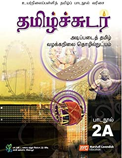 Basic Tamil Language Textbook 2A for Secondary Schools (BTLSS) (Tamil Sudar) (NT)