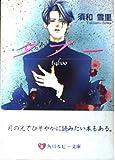 タブー (角川ルビー文庫)