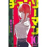 チェンソーマン 10 (ジャンプコミックス)