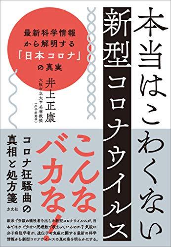 本当はこわくない新型コロナウイルス 最新科学情報から解明する「日本コロナ」の真実