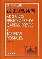スペイン語絵はがき通信