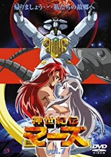 神世紀伝マーズ(7) [DVD]