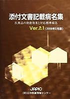 添付文書記載病名集〈Ver.2.1(2009年2月版)〉