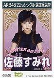 AKB48 公式生写真 22ndシングル選抜総選挙 Everydayカチューシャ チームB 【佐藤すみれ】