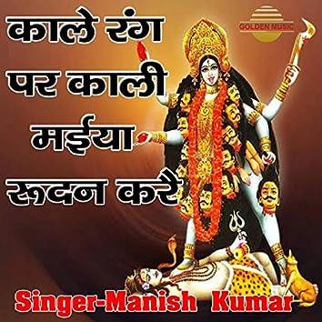 Kale Rang Par Kali Maiya Rudhan Kare