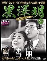 黒澤明 DVDコレクション 54号『雪 崩』 [分冊百科]