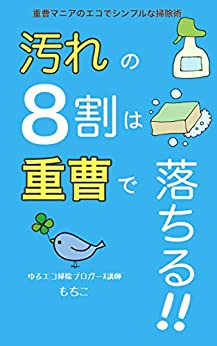 [もちこ]の汚れの8割は重曹で落ちる!!: 重曹マニアのエコでシンプルな掃除術