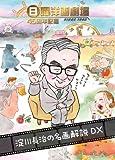日曜洋画劇場45周年記念 淀川長治の名画解説DX [DVD]