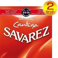 【2セット】SAVAREZ/サバレス 510CR NEW CRISTAL/CANTIGA クラシックギター弦セット Normal tension
