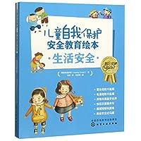 儿童自我保护安全教育绘本(生活安全共6册)