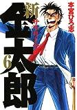 新サラリーマン金太郎 第6巻