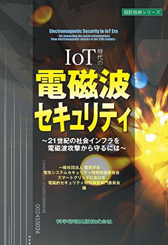 IoT時代の電磁波セキュリティ ~21世紀の社会インフラを電磁パルス攻撃(HEMP等)から守るには (設計技術シリーズ)