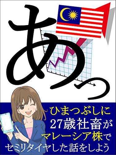nijyuunanasaisyatikugamaresiakabudesemiritaiyasitahanasi: nisennnijyuuitinennsikimaresiaijyuunosusume (Japanese Edition)