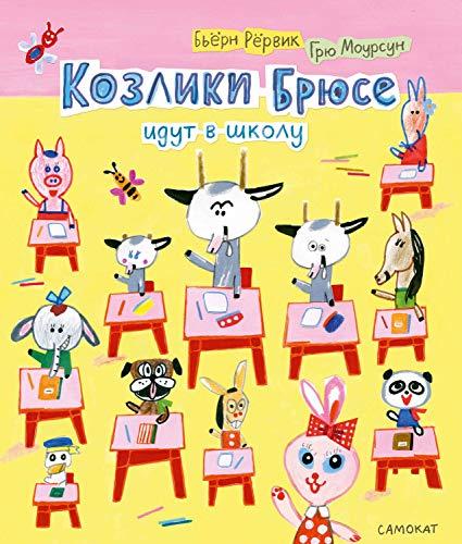 Козлики Брюсе идут в школу (Russian Edition)
