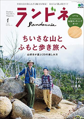 ランドネ 2021年1月号 No.115(ちいさな山とふもと歩き旅へ)[雑誌]