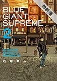 BLUE GIANT SUPREME(2)【期間限定 無料お試し版】 (ビッグコミックススペシャル)