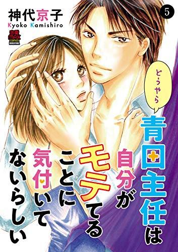 どうやら青田主任は自分がモテてることに気付いてないらしい 5 (MIU 恋愛MAX COMICS)