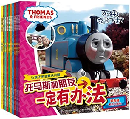 托马斯和朋友一定有办法(套装共10册)