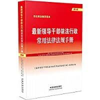 The latest leading cadres of administrative laws and regulations. common law Handbook (6th Edition)(Chinese Edition)